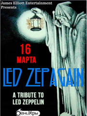 Трибьют Led Zepagain