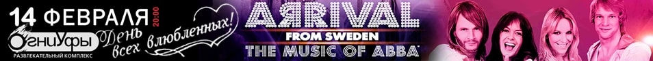 ARRIVAL FROM SWEDEN - ABBA SHOW